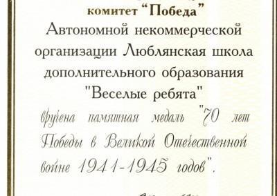70 let29102015_0000