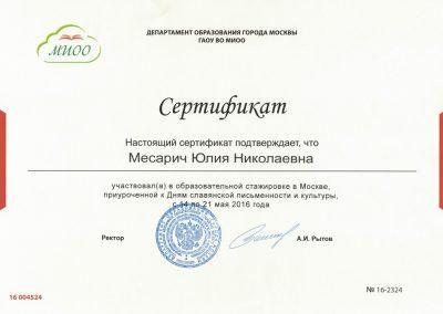 CERTIFIKAT MESARIC MIOO04022017