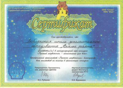 RUSKI MEDVEDEK 201604022017