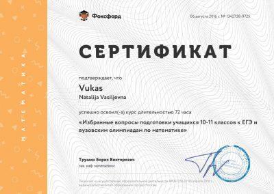 sertifiat Fokford 2016 (EGE)-page-001