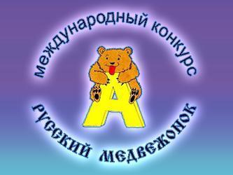 Prihaja Ruski medvedek 2017
