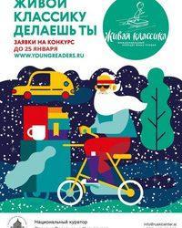 VII Mednarodni natečaj mladih bralcev «Živa klasika»