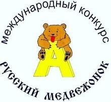 Rezultati tekmovanja Ruski medvedek 2018