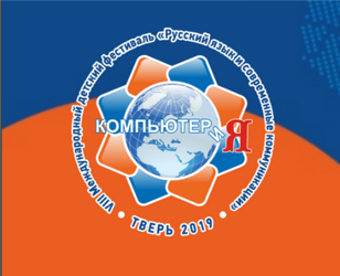 Vabimo vas v Rusijo na mednarodni festival