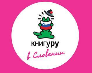 V Sloveniji se začenja mednarodno tekmovanje Knjiguru v svetu